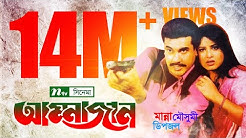 আম্মাজান - Ammajaan | Manna | Moushumi | Dipjol | Amin Khan । Sobnom | NTV Bangla Movie