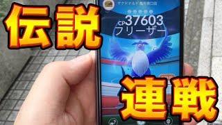 【ポケモンGO】フリーザー連続出現!!伝説レイドの仕様まとめてみた【Pokemon GO】 thumbnail