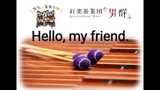 "【Marinba Quartet】Hello, my friend. |打楽器集団「男群」/Percussion group""O-gun"""