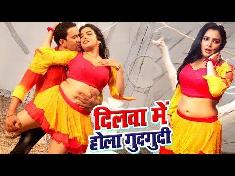 "2017 का सबसे हिट गाना - Dinesh Lal ""Nirahua"" - Aamrapali - Dilwa Me Hola- SIPAHI - Bhojpuri Hit Song"