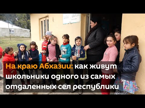 На краю Абхазии: как живут школьники одного из самых отдаленных сел республики