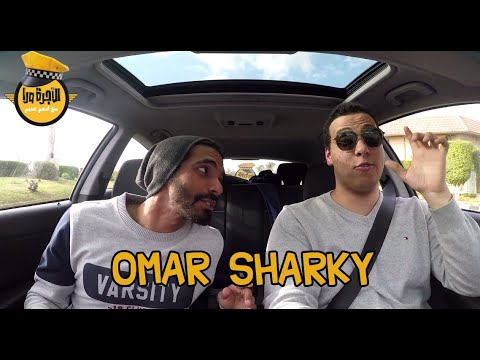 Ogra Wara with Omar Sharky - الأجرة ورا مع عمر شرقي