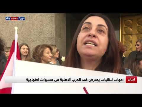 لبنان.. متظاهرات من مختلف الطوائف يطالبن في مسيرات احتجاجية بنبذ الطائفية  - 13:59-2019 / 12 / 1