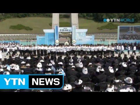 S.Korea marks 35th anniv. of May 18 Gwangju Uprising / YTN