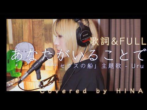 【FULL& 歌詞】あなたがいることで「テセウスの船」主題歌 Uru - Covered by HINA