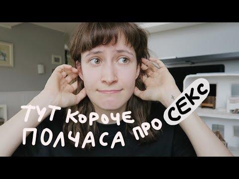 Мой сексуальный опыт - Видео онлайн