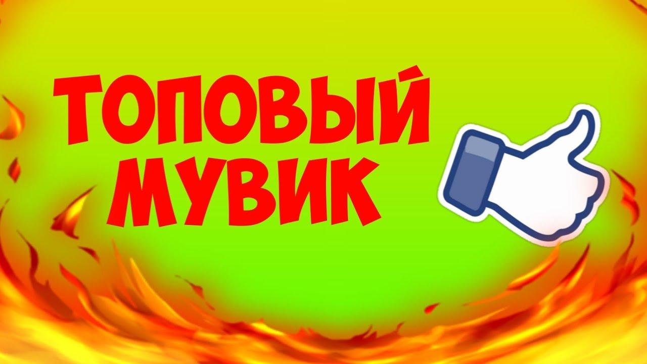 Топовый мувик ЗА 10 РУБЛЕЙ!! ! Я вернулся!!!