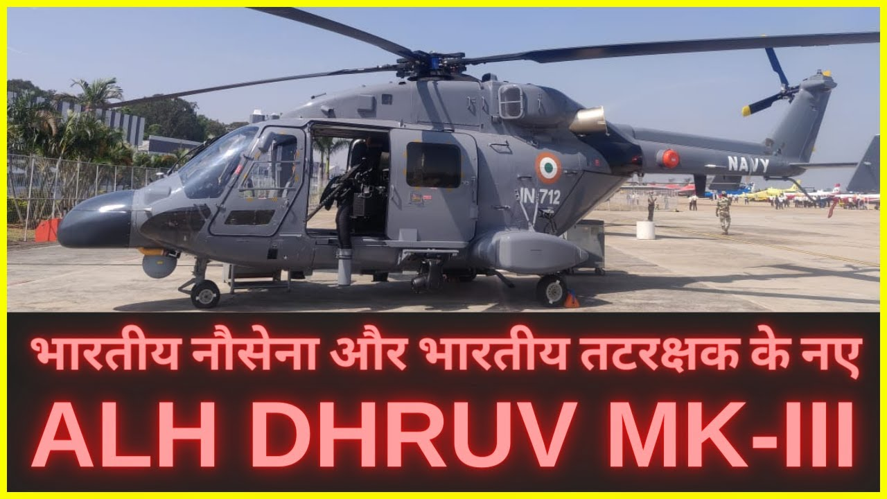 Download Indian Navy's & Indian Coast Guard's New ALH Dhruv MK-III Helicopter from HAL