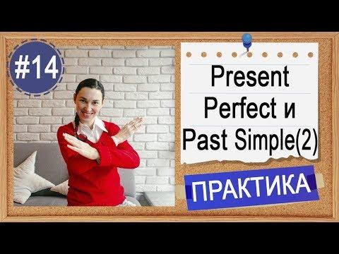 Практика  #14 Present Perfect и Past Simple (урок 2) - I Have Done или I Did