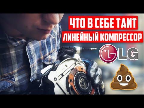 видео: Не покупай lg холодильник с линейным компрессором - вскрытие линейного компрессора lg lfb075lana