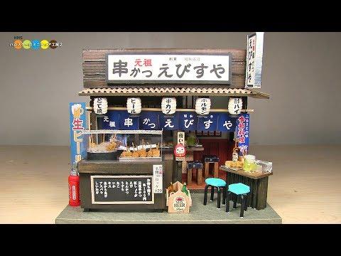 DIY Miniature Kushikatsu Shop ミニチュア串かつ屋さん作り