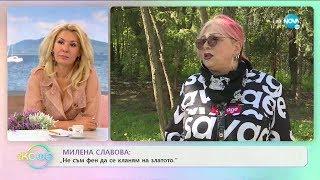 """Милена Славова: """"Защо се ядосва на неспазващите карантината?"""" - """"На Кафе"""" (11.05.2020)"""