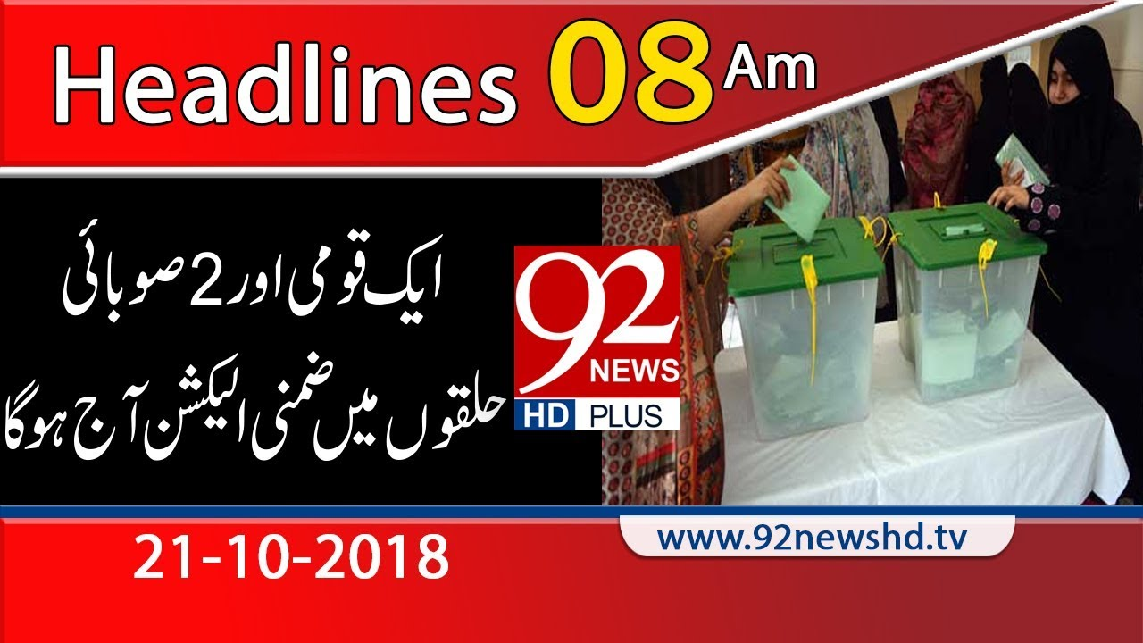 News Headlines | 8:00 AM | 21 Oct 2018 | 92NewsHD