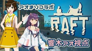 【Raft】アオまり、サメ絶対倒すマン!!響木アオ視点【アオまりコラボ】