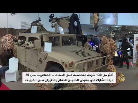 افتتاح معرض الخليج الرابع للدفاع والطيران بالكويت  - نشر قبل 1 ساعة