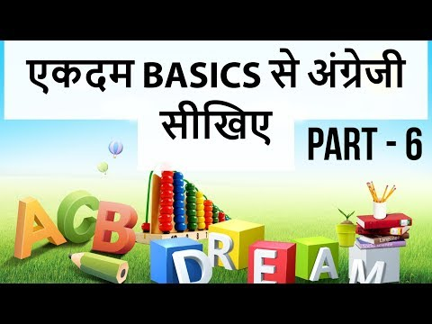 Learn English from Scratch - Lesson 6 - Become Fluent in Spoken English - Learn How to Read & Write