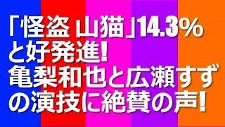 「怪盗 山猫」初回視聴率14.3%と好発進!亀梨和也と広瀬すずの演技に絶...
