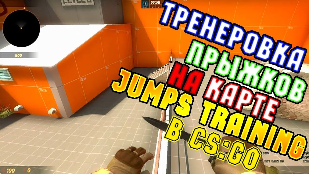 Jump карты в кс го какие скины можно ставить на csgolounge