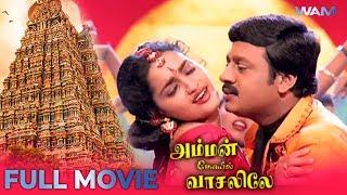 Ammankoil Vaasaliley Tamil Full Movie | Ramarajan | Sangita | Senthil | WAM India Tamil