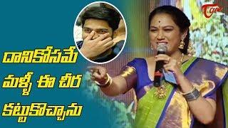 Hema Funny Speech at Ammammagarillu Movie Pre Release Event | Naga Shaurya, Shamili | TeluguOne