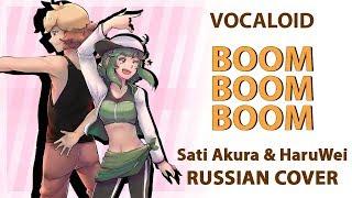 [VOCALOID RUS] Boom Boom Boom REMIX (Cover by Sati Akura & HaruWei)