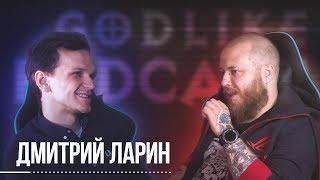 Видеоподкаст #15 Дмитрий Ларин