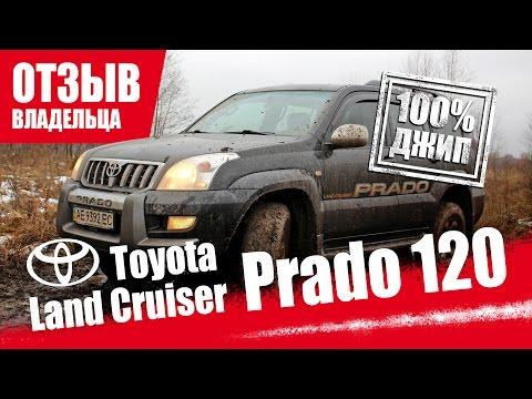 #Самый честный отзыв владельца. Toyota Land Cruiser Prado 2.7. 2004г.