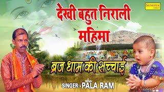 देखी बहुत निराली | Dekhi Bahot Nirali | Pala Ram | Radha Krishna BHajan | Rathore Cassettes