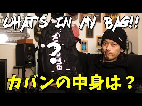 【Vlog】Whats in my bag!!僕のカバンの中身!!