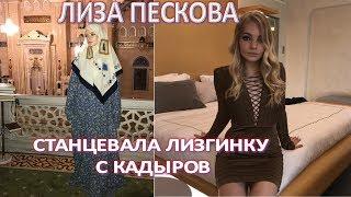 Дочь Пескова станцевала лезгинку с Кадыровым  (19.07.2017)