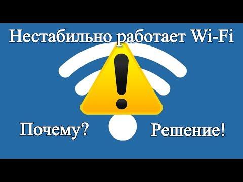 Нестабильно работает Wi Fi. Обрывается интернет через Wi Fi роутер?