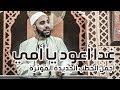 غدا أعود يا أمي - أجمل الخطب الجديدة المؤثرة للداعية : محمود الحسنات 16-8-2019