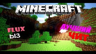 №26 Minecraft (Mini Games) | Играю с Flux b13?