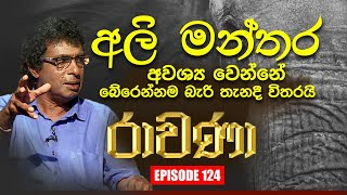RAVANA | Episode 124 | 15 – 10 – 2020 | SIYATHA TV Thumbnail
