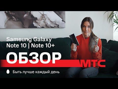 МТС | Обзор | Samsung Galaxy Note 10 | Note 10+: смартфоны со стилусом для работы и творчества
