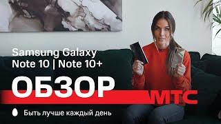 мТС  Обзор  Samsung Galaxy Note 10  Note 10: смартфоны со стилусом для работы и творчества