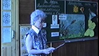Интегрированный бинарный урок чтения и природоведения в 1 классе. Горсталова И.Н., Кочина Н И 1993