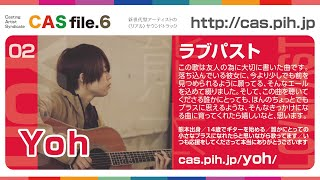 【CAS file.6】Yoh:ラブパスト【Casting Artist Syndicate】