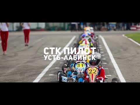 2 этап Чемпионата и Перевнства России по картигу | Усть Лабинск | 2019