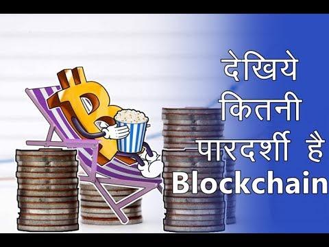 देखिये कितनी पारदर्शी है Blockchain || CNA सच ||