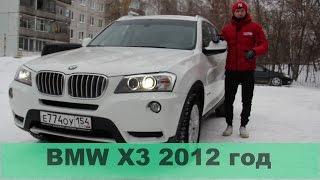 Характеристики и стоимость BMW X3 2012 год (цены на машины в Новосибирске)