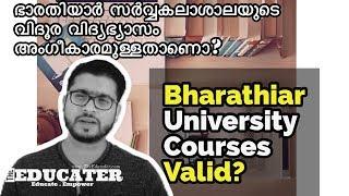 ഭാരതിയാർ സർവ്വകലാശാലയുടെ വിദൂര വിദ്യഭ്യാസം അംഗീകാരമുള്ളതാണൊ?|Bharathiar University Courses approved?