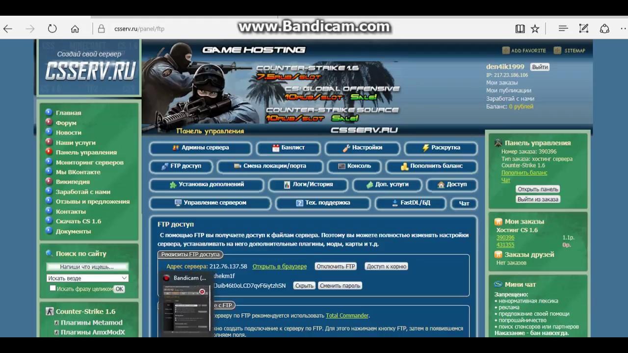 Создать хостинг для cs фирма виртуального хостинга