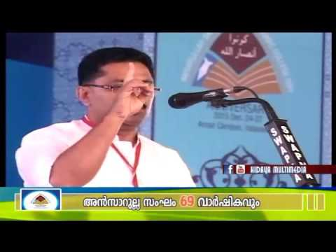A.A.C Valavannur | Quran Conference | Greeting Speech | K.T Jaleel MLA