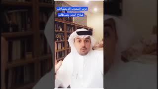 تعريف بالانتخابات التركية(٤) د.علي السند
