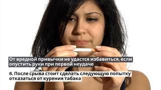 Как бросить курить Советы помогающие преодолеть пристрастие к табаку