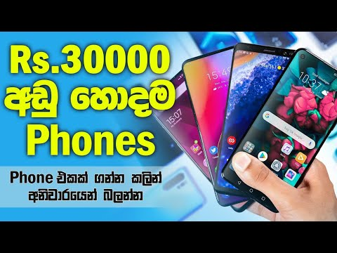 Best Budget Huawei Smartphones Under Rs.30000 In Srilanka 🇱🇰 - Sinhala - Must Watch