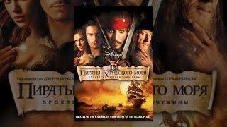 Пираты Карибского моря: Проклятие Чёрной жемчужины