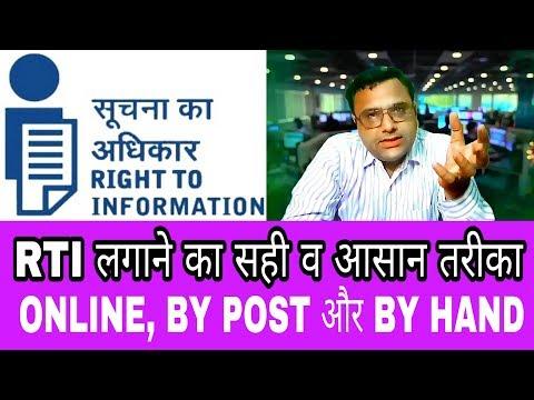 RTI लगाने का सही और आसान तरीका। सरकारी विभाग, कोर्ट या Bank में RTI कैसे लगाएं।