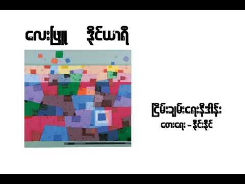 Nyein Chan Yay Ni Dan - Lay Phyu